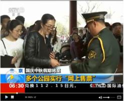 """视频:国庆中秋假期将至 北京多个公园""""网上售票"""""""