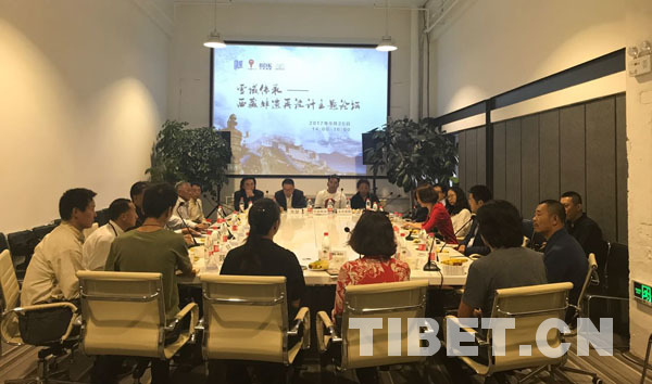 """""""雪域传承——西藏非遗再设计主题论坛""""在京举办"""