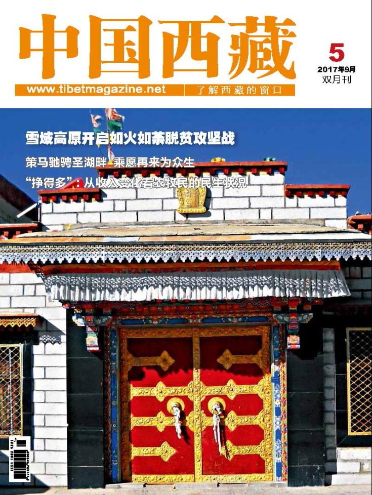 中国西藏-中文版