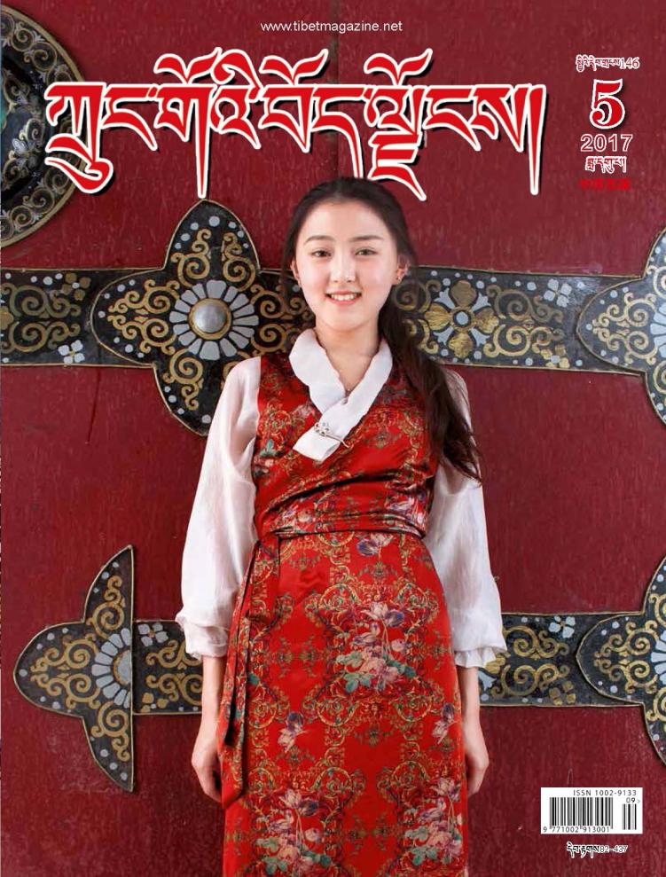 中国西藏-藏文版