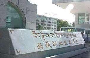 """西藏职业技术学院为贫困学生插上梦的""""翅膀"""""""