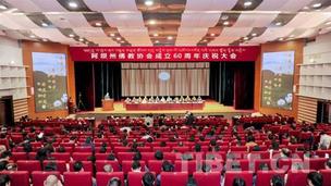 四川省阿坝州隆重举行佛教协会成立六十周年庆祝大会