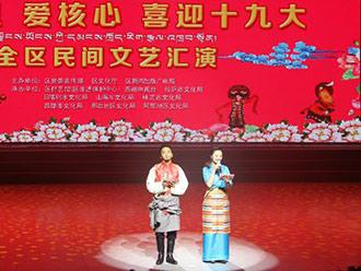 """西藏举办""""感党恩 爱核心 喜迎十九大""""全区民间文艺汇演"""