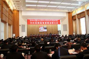 西藏纪检监察系统表彰大会召开