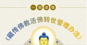 图解|一图读懂《藏传佛教活佛转世管理办法》