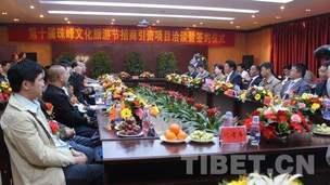 第十五届珠峰文化旅游节招商引资项目签约资金逾70亿元