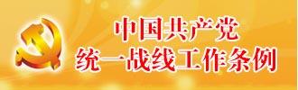 中国共产党统一战线工作条例