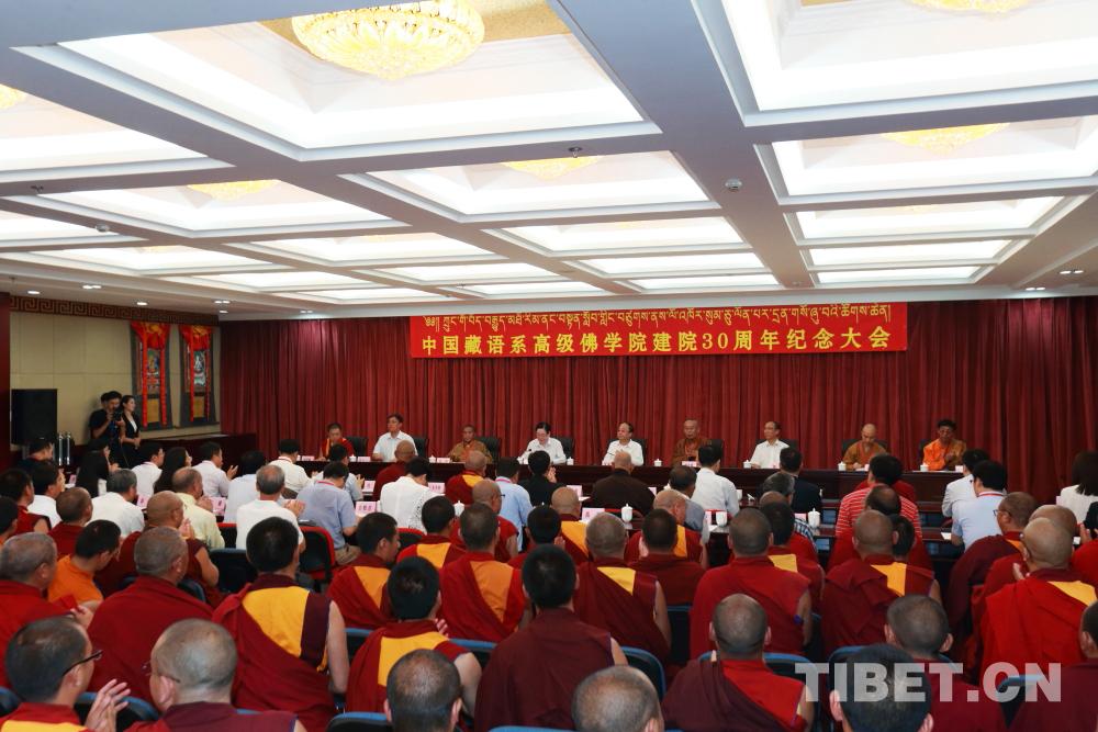 中国藏语系高级佛学院建院30周年纪念大会在京召