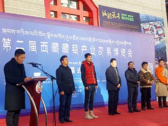 第二届西藏藏毯产业交易博览会开幕