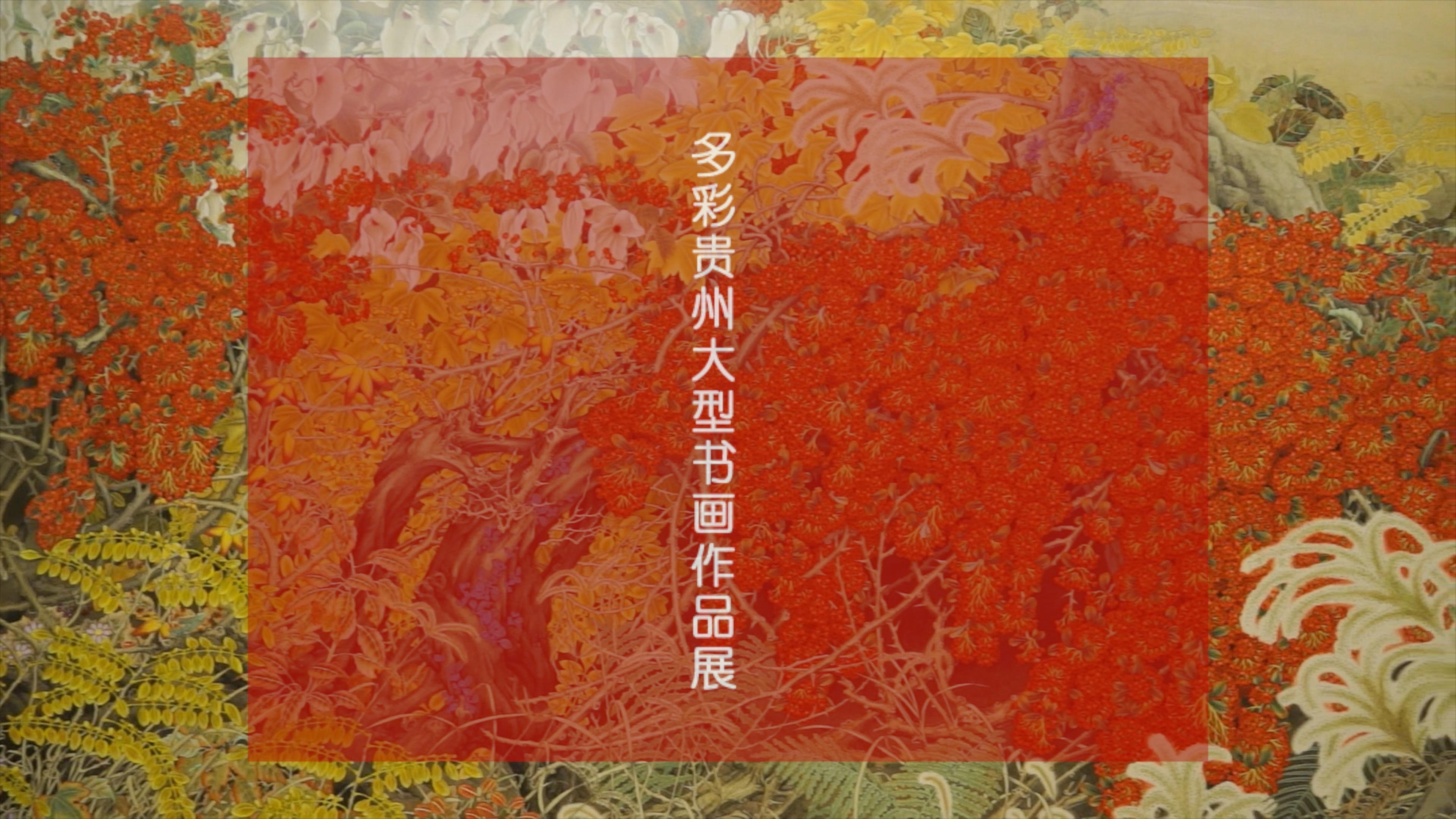 多彩贵州大型书画作品展