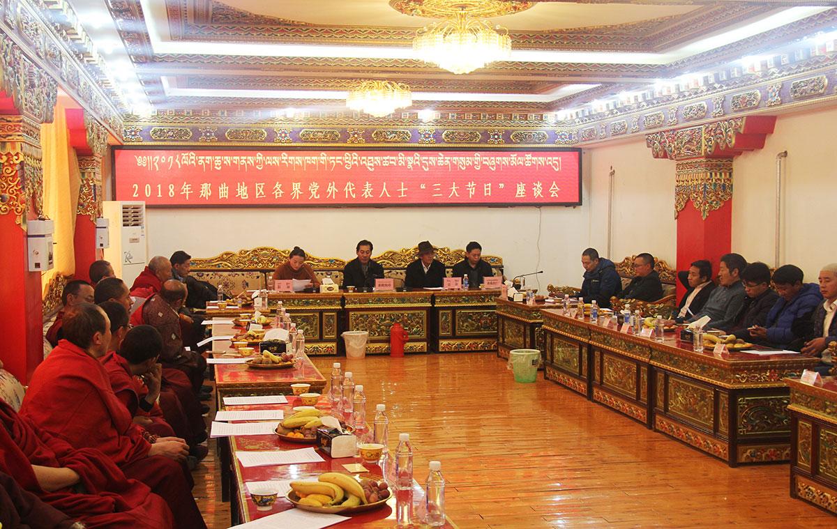 那曲地委统战部召开党外人士迎新春、藏历新年座谈会