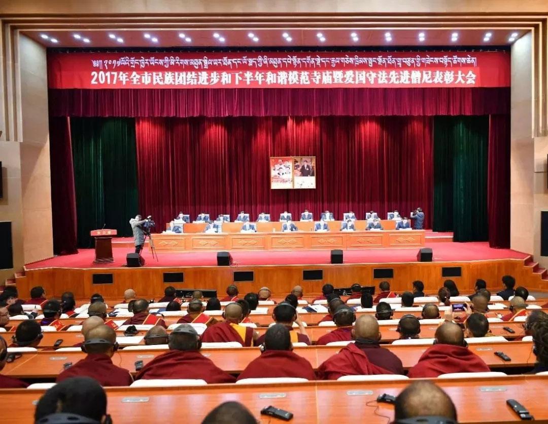 昌都市召开2017年民族团结进步和下半年和谐模范寺庙暨爱国守法先进僧尼表彰大会