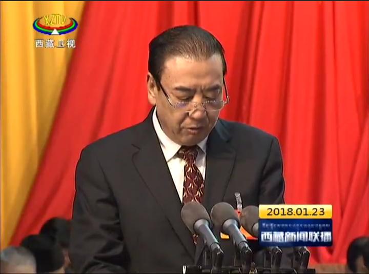 政协第十一届西藏自治区委员会第一次会议在拉萨隆重开幕