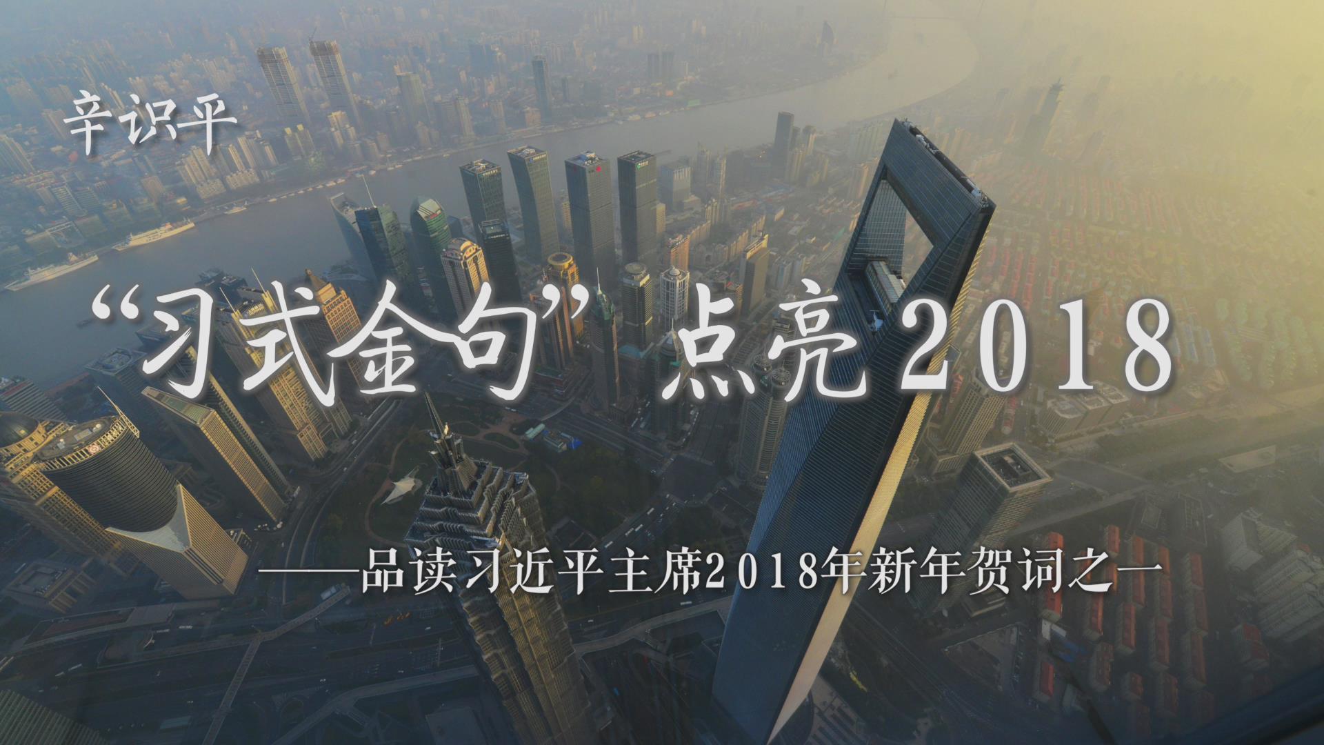 """辛识平:""""习式金句""""点亮2018——品读2018年新年贺词之一"""