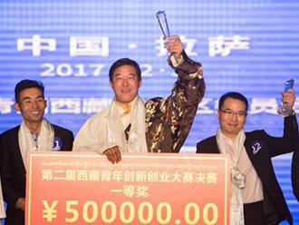 西藏11支青年创业团队共获逾百万元奖励