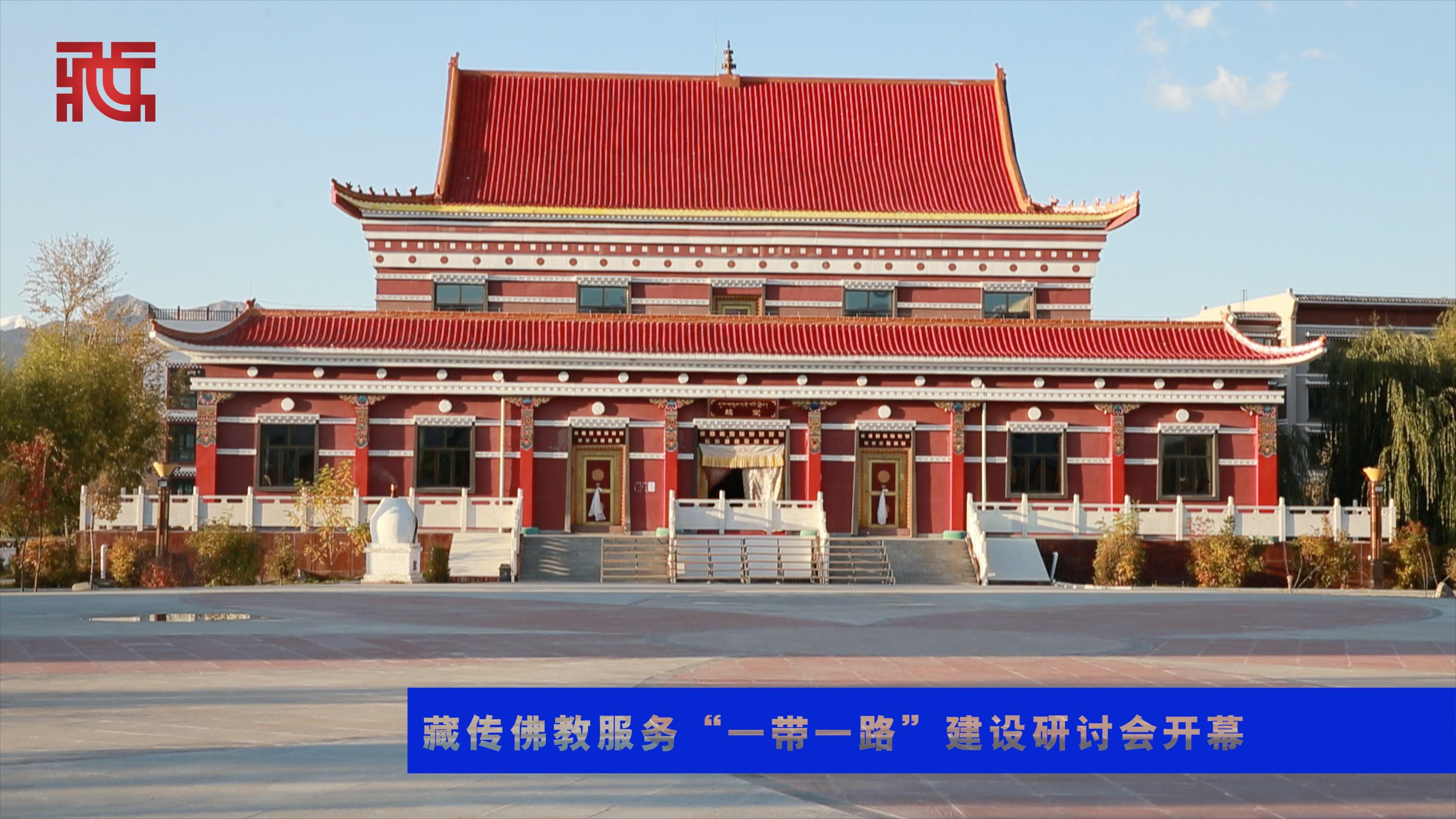 """藏传佛教服务""""一带一路""""建设研讨会开幕"""