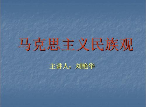 树立马克思主义民族观 铸牢中华民族共同体意识