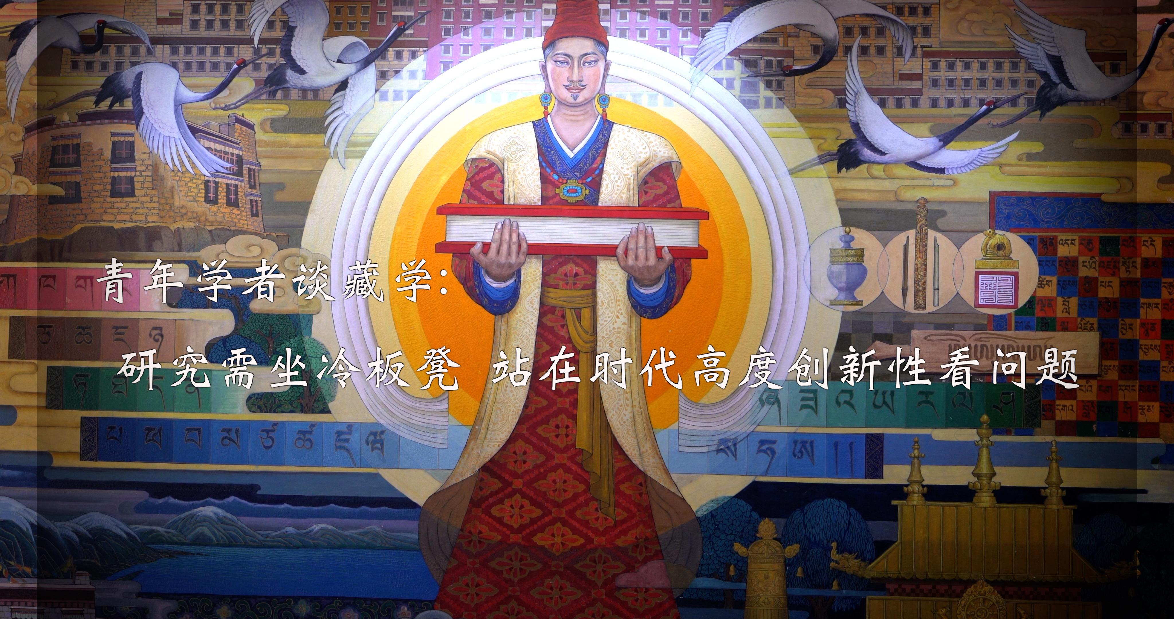 青年学者谈藏学:研究需坐冷板凳  站在时代高度创新性看问题