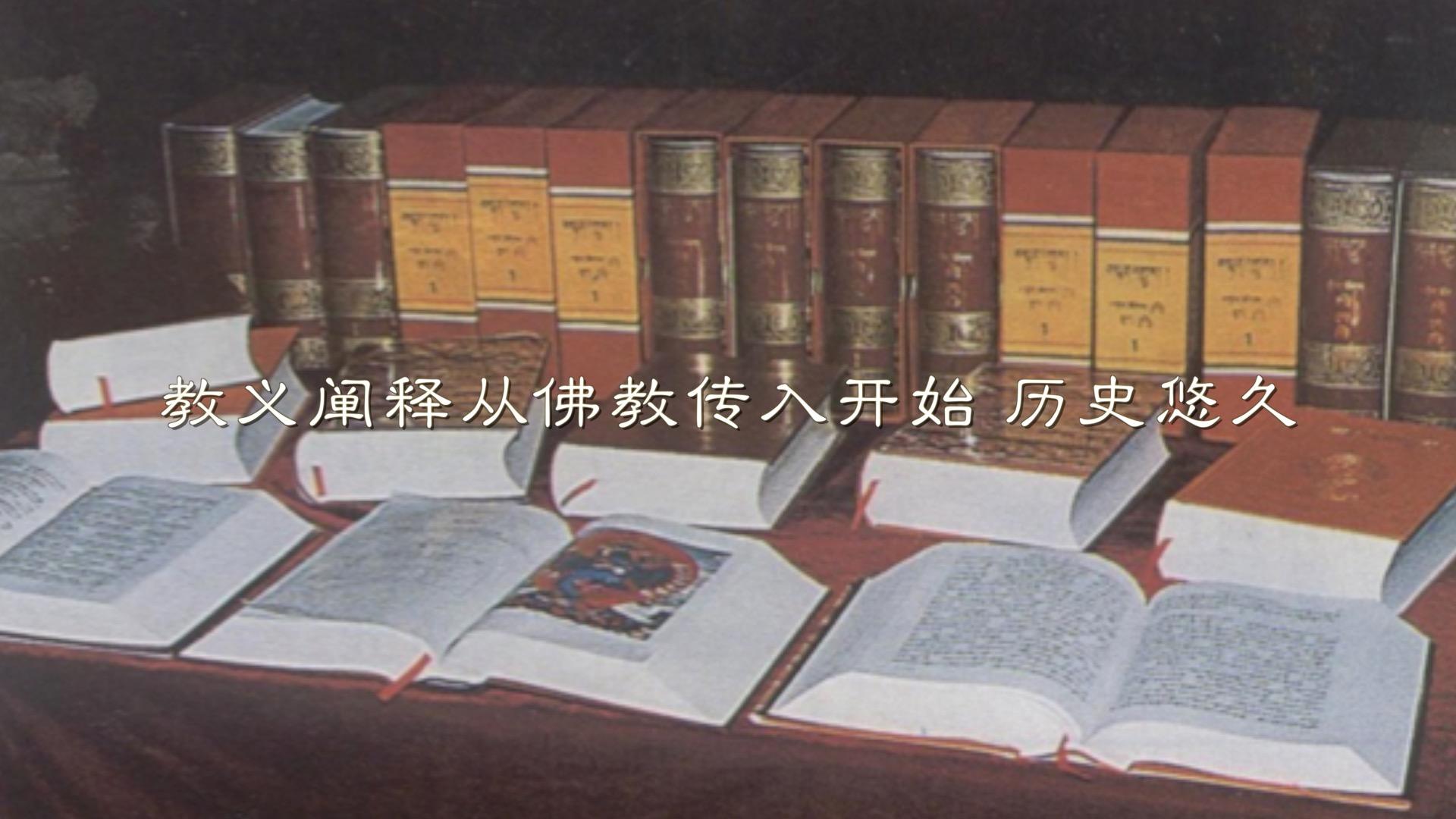 教义阐释从佛教传入开始 历史悠久