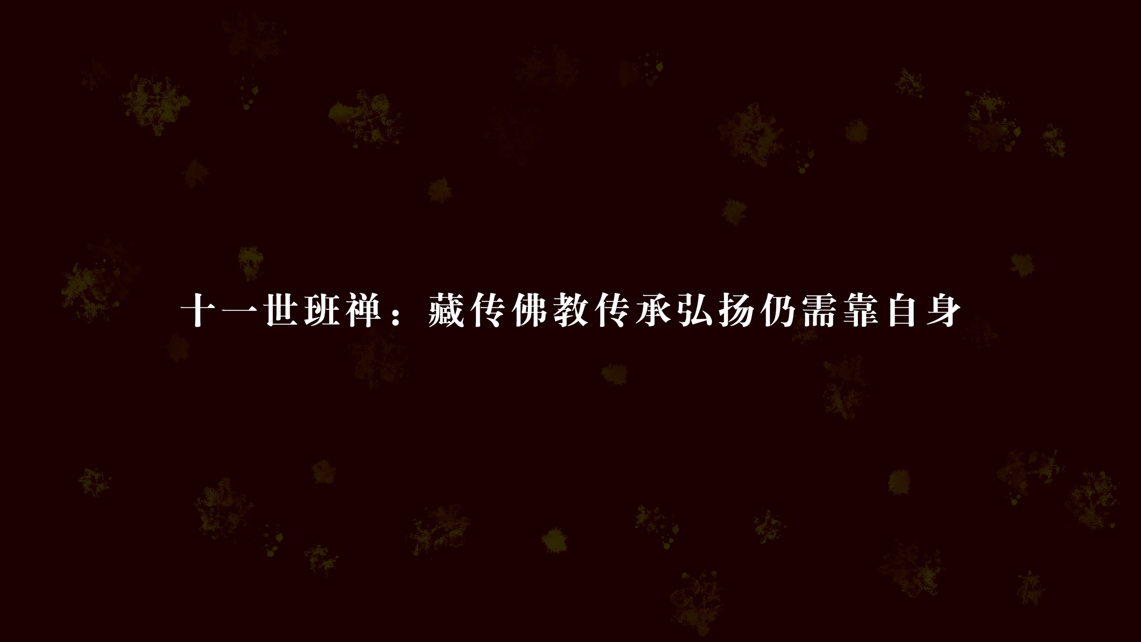 十一世班禅:藏传释教传承弘扬仍需靠本身