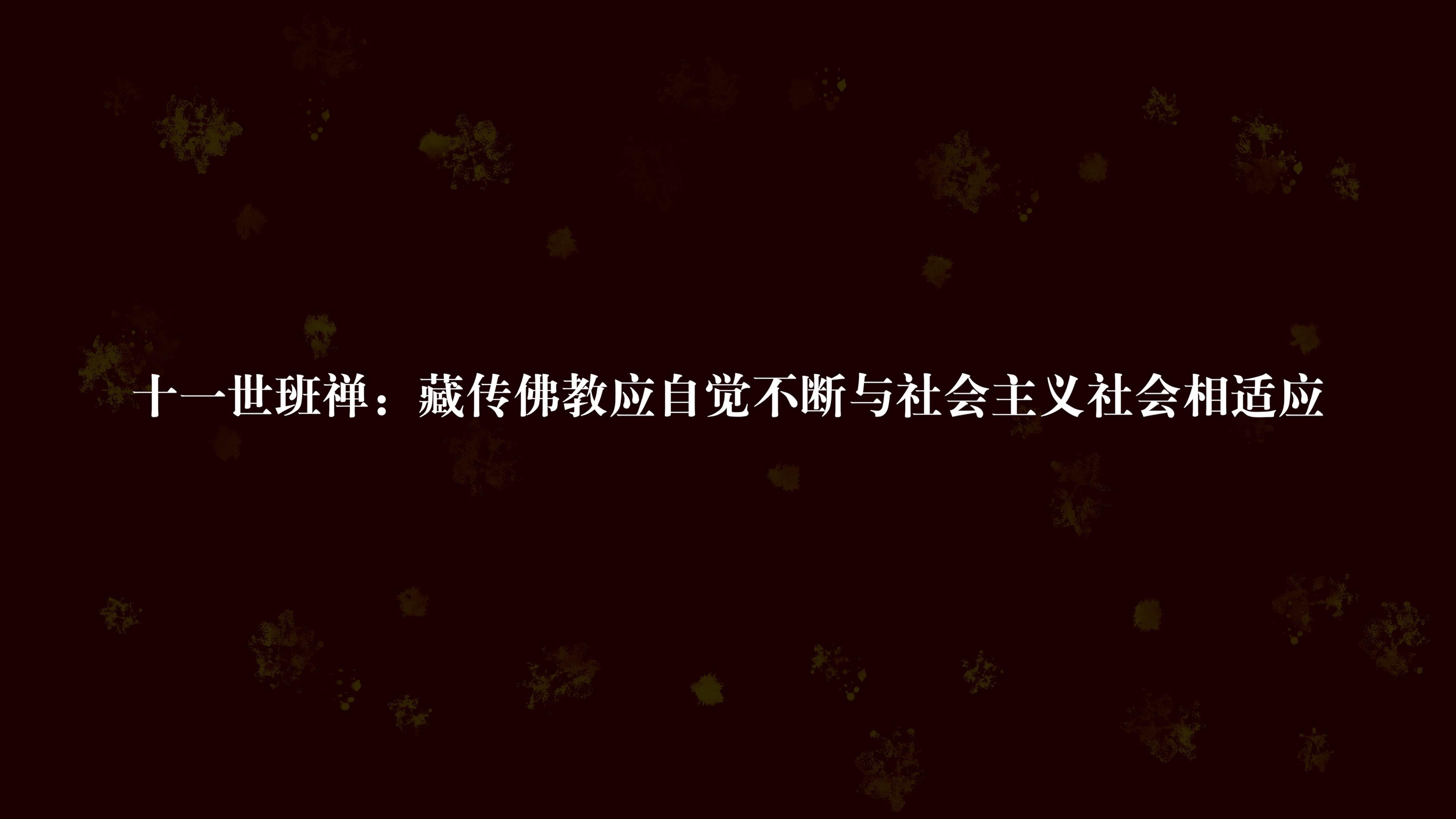 十一世班禅:藏传佛教应自觉不断与社会主义社会相适应