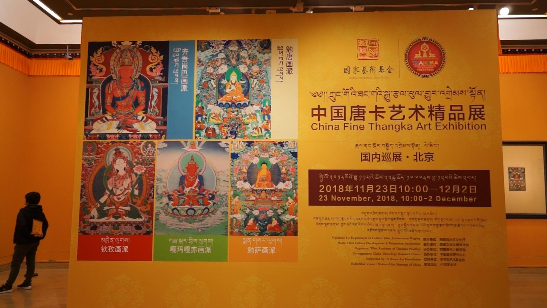 中国唐卡艺术精品展在中国美术馆展出