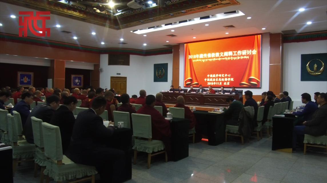 藏传佛教教义阐释工作研讨会在京开幕