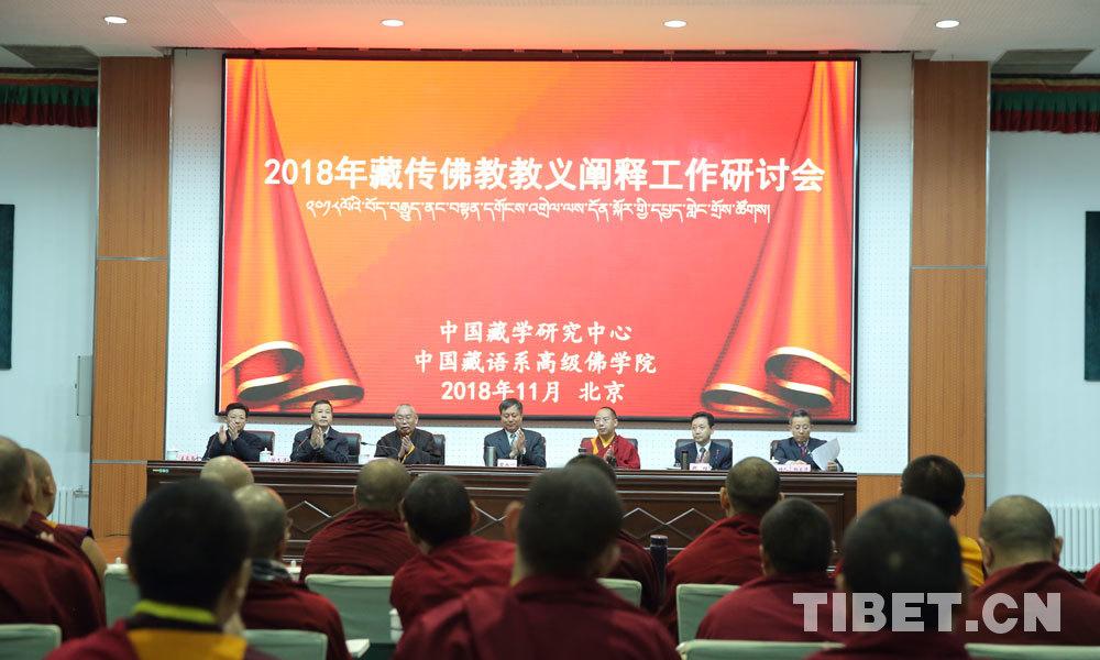 藏传释教教义阐释事情研讨会在京开幕