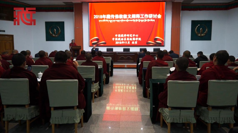 僧人学者共同解读藏传佛教与诚信思想