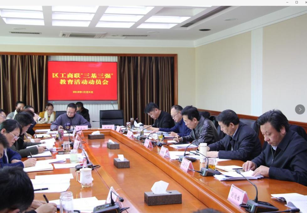 """区工商联召开""""三基三强""""教育活动动员会"""