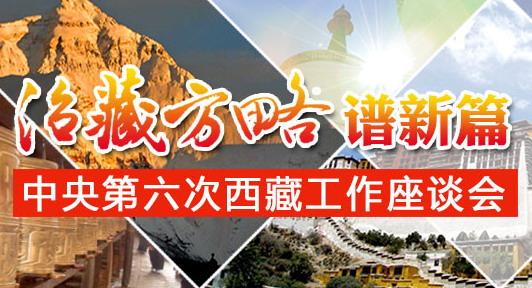 改革开放以来的中央历次西藏工作座谈会主要特点和重大影响