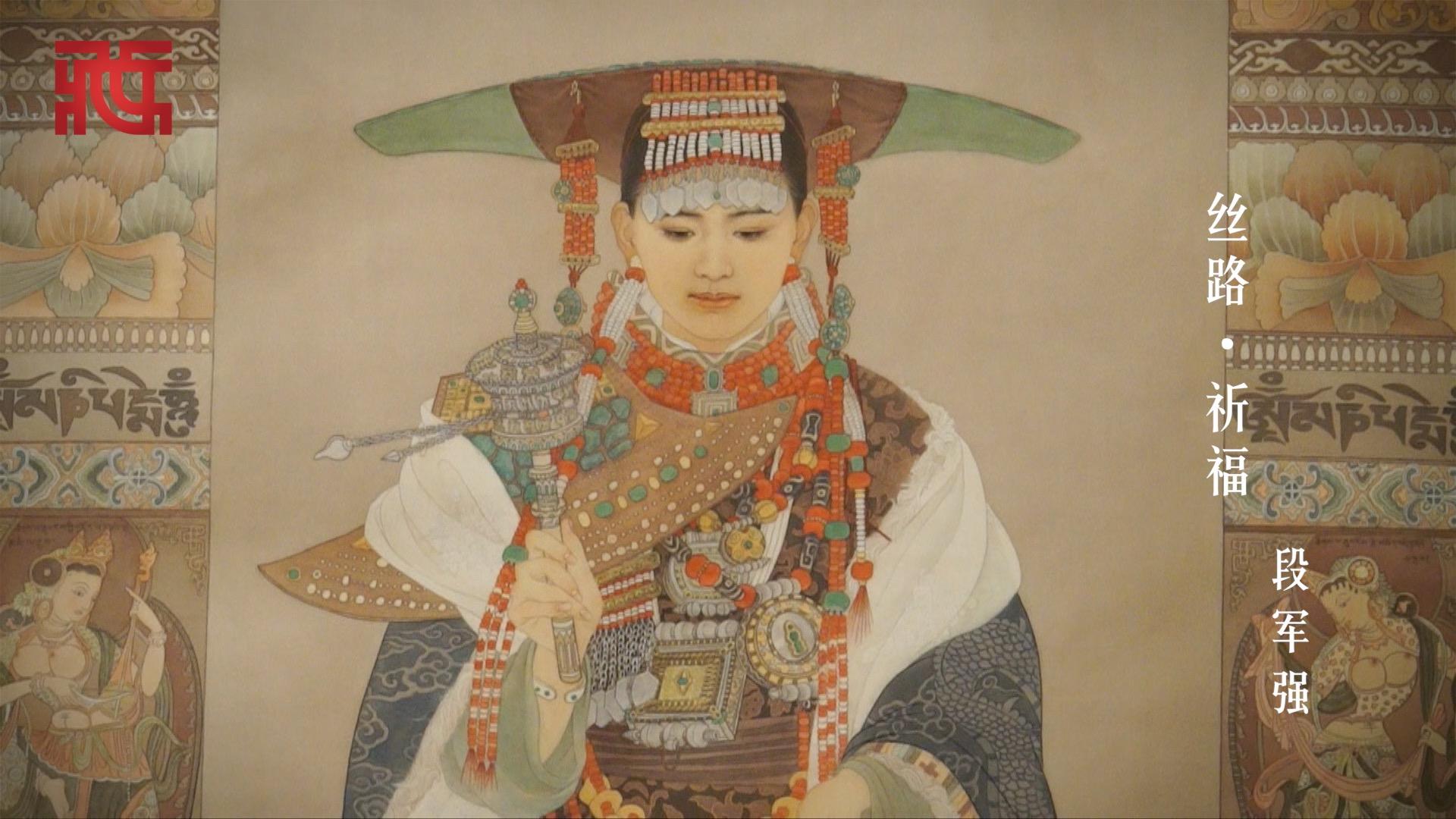 《丝路·祈福》作者谈初心 民族文化博大精深