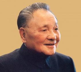 邓小平与中国特色社会主义 ——纪念改革开放40周年