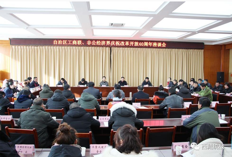 自治区工商联、非公经济界组织召开庆祝改革开放40周年座谈会