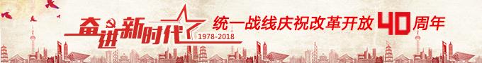 统一战线庆祝改革开放40周年