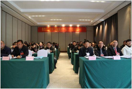 林芝市工商联一届三次执委会召开第二次全体会议