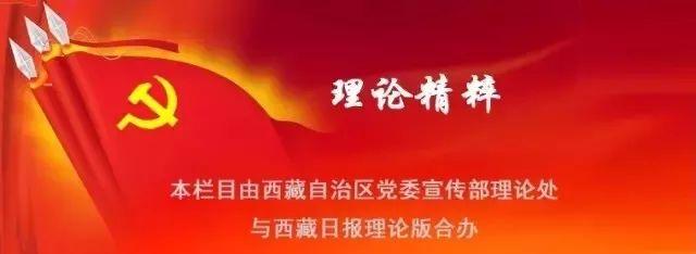 中国特色社会主义伟大旗帜与西藏的改革开放