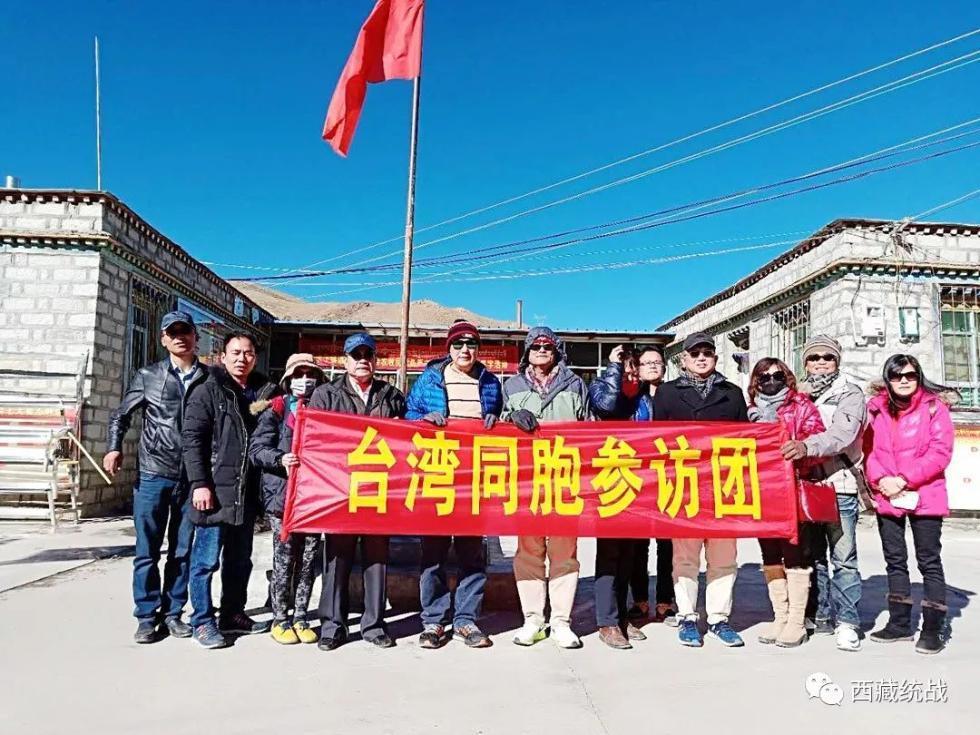 """""""2018台湾基层代表人士西藏行"""" 活动成功举办"""