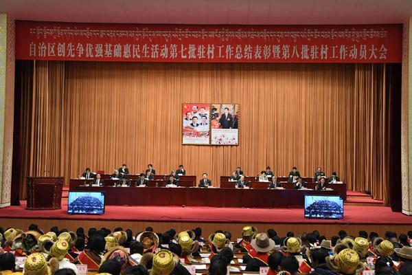 西藏自治区干部驻村第七批总结表彰暨第八批动员大会召开