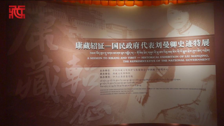 国民政府代表刘曼卿史迹特展暨学术研讨会在京举行