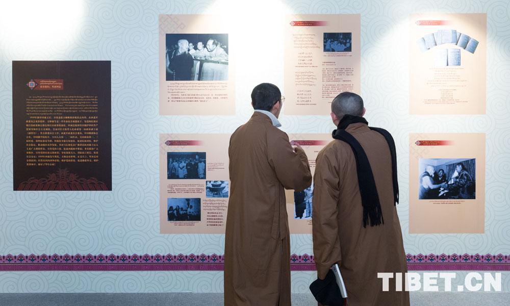 喜饶嘉措大师爱国爱教展览在京开幕
