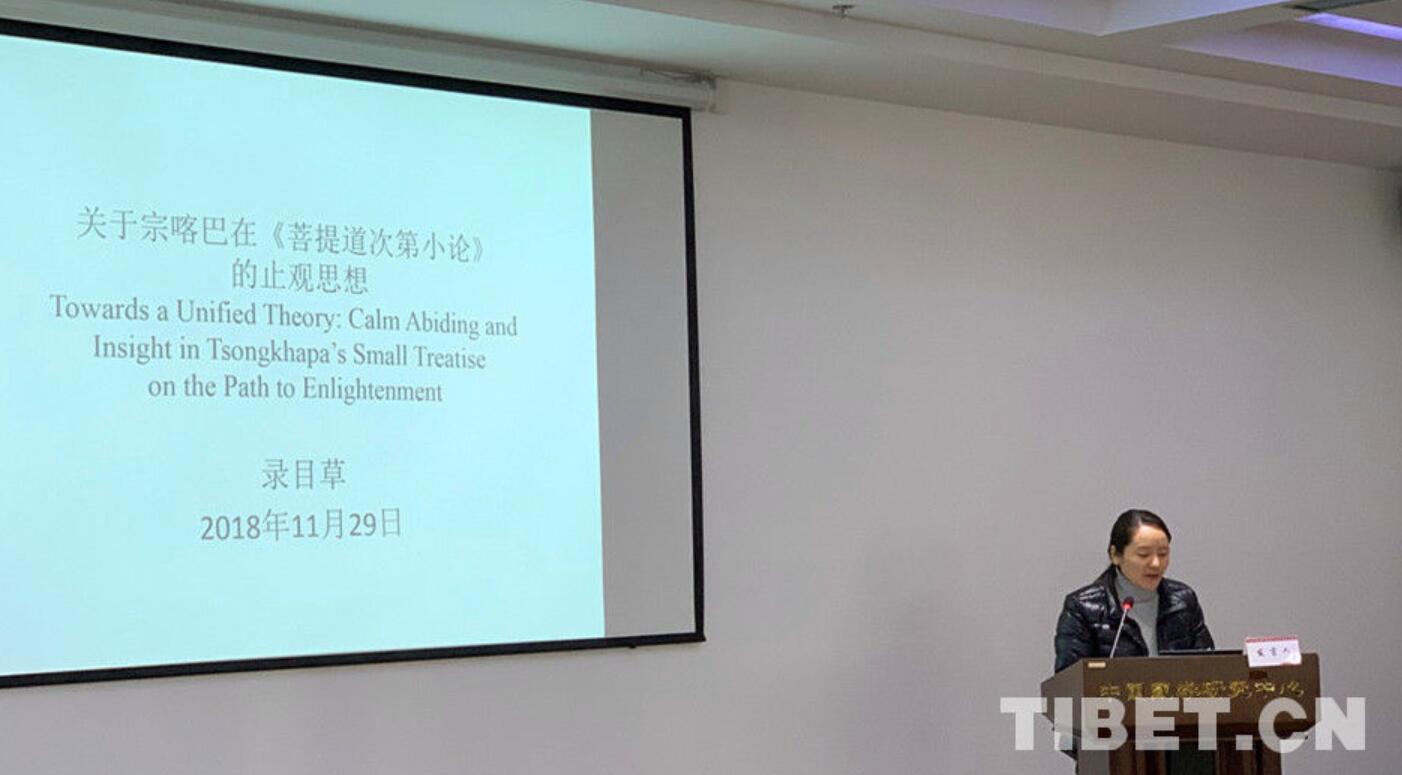 80后青年学者齐聚中国藏学研讨中央