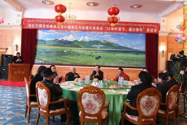 全区归国藏胞欢聚一堂喜迎春节藏历新年
