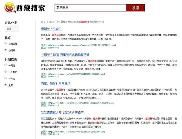 """""""Tibet-Suche"""" wird offiziell veröffentlicht"""
