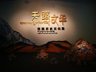 《天路文华——西藏历史文化展》在京开展