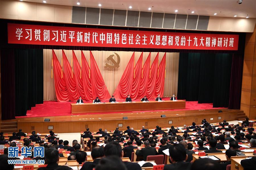 习近平在学习贯彻党的十九大精力研讨班开班式上颁发紧张发言