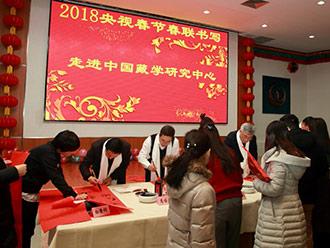2018央视春节春联征集书写活动走进中国藏学研究中心