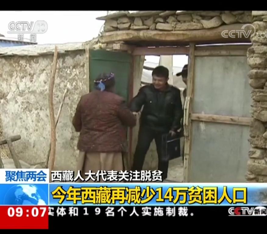 西藏人大代表关注脱贫今年西藏再减少14万贫困人口