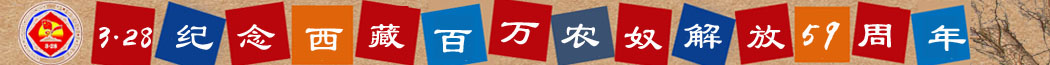 328纪念西藏百万农奴解放59周年