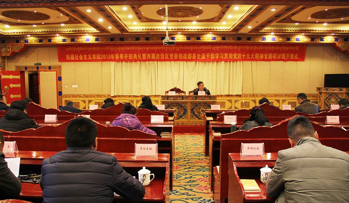 区党委统战部举办县处级干部党的十九大精神学习培训班